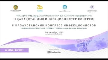 7-8 октября 2021 года состоится II КАЗАХСТАНСКИЙ КОНГРЕСС ИНФЕКЦИОНИСТОВ