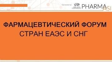 26-28 февраля в Москве пройдет 10-ый Фармацевтический форум стран ЕАЭС и СНГ
