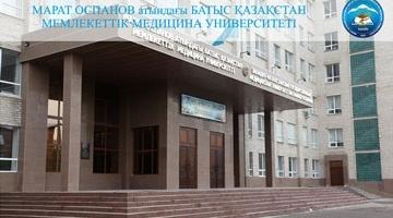 В Западно-Казахстанском государственном медицинском университете им. М. Оспанова назначен проректор