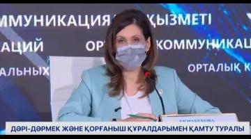 Казахстан закупил противовирусные препараты, в том числе ремдесивир